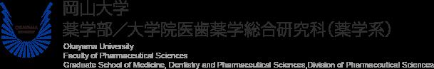 岡山大学 薬学部/大学院医歯薬学総合研究科(薬学系)