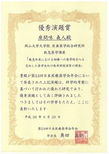 座間味先生 賞状3
