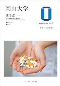 岡山大学薬学部案内2016