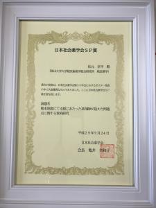 賞状(松元さん薬学会SP賞)