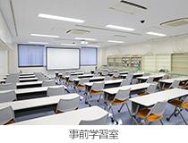 事前学習室